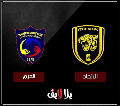 مشاهدة مباراة الاتحاد والحزم بث مباشر اليوم في الدوري السعودي