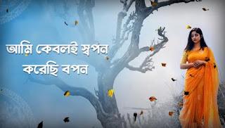 Ami Keboli Swapono Korechi Bopono Lyrics (আমি কেবলই স্বপন) Rabindrasangeet
