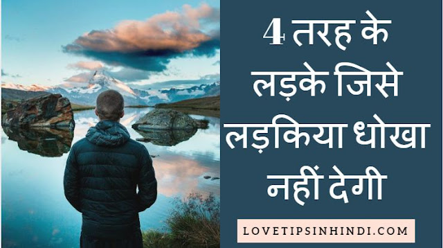 LOVE TIPS IN HINDI FOR BOYS LADKI PATANE KE TARIKE