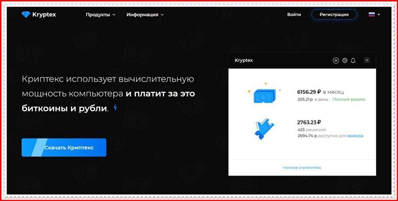 Мошеннический сайт kryptex.org – Отзывы, развод, платит или лохотрон? Мошенники