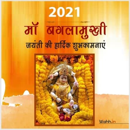 2021 Baglamukhi Jayanti Wishes