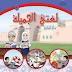 جميع كتب الصف الخامس لمدارس سلطنة عمان