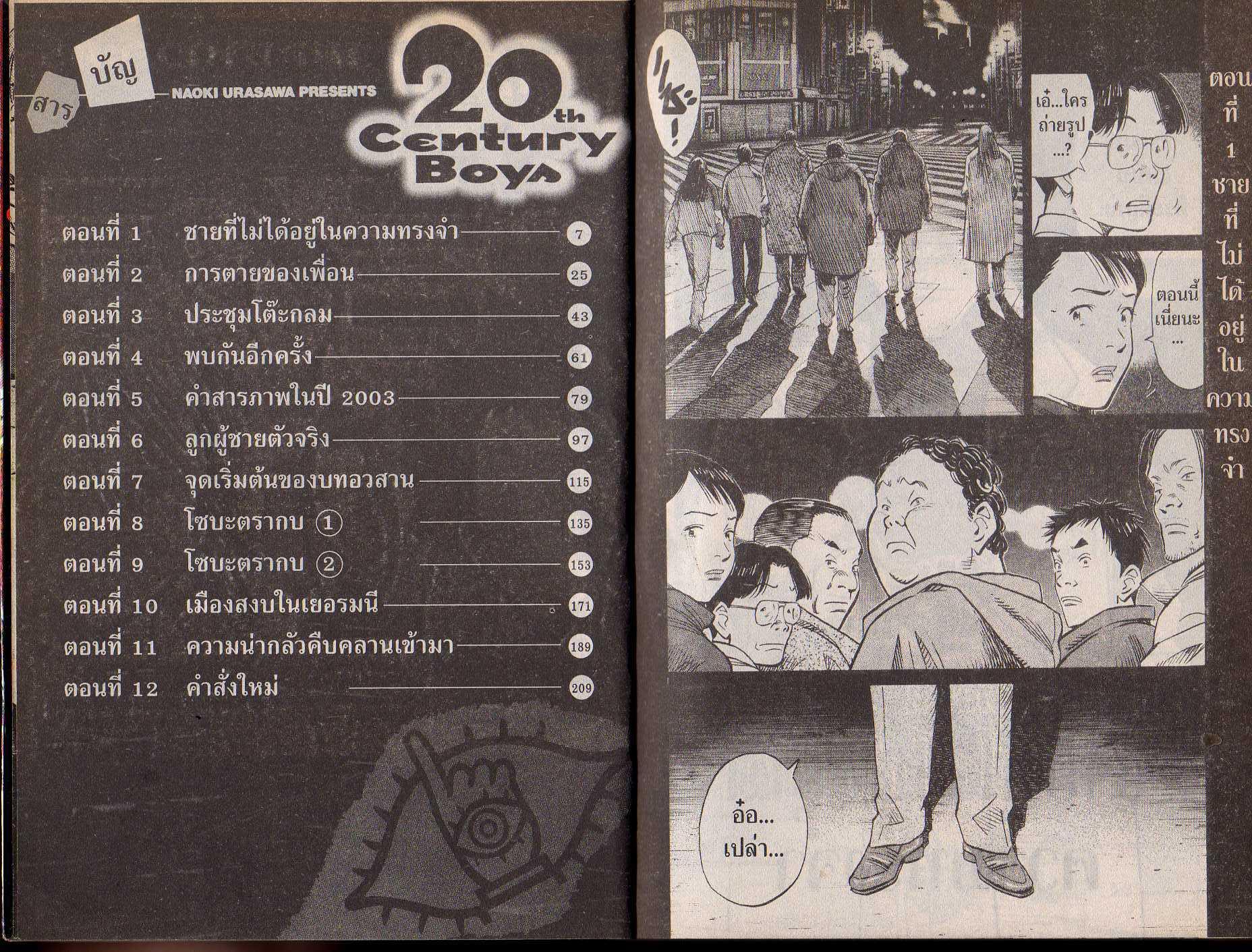 20th Century Boys-เล่ม 13
