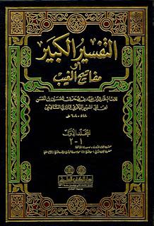 Sejarah Singkat Perkembangan Tafsir Falsafi