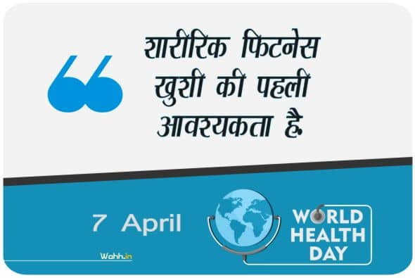 World Health Day Message Posters