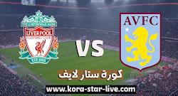 مباراة أستون فيلا وليفربول بث مباشر بتاريخ 04/10/2020 الدوري الانجليزي