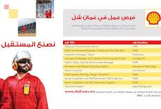 شركة شل عمان وظائف 2021