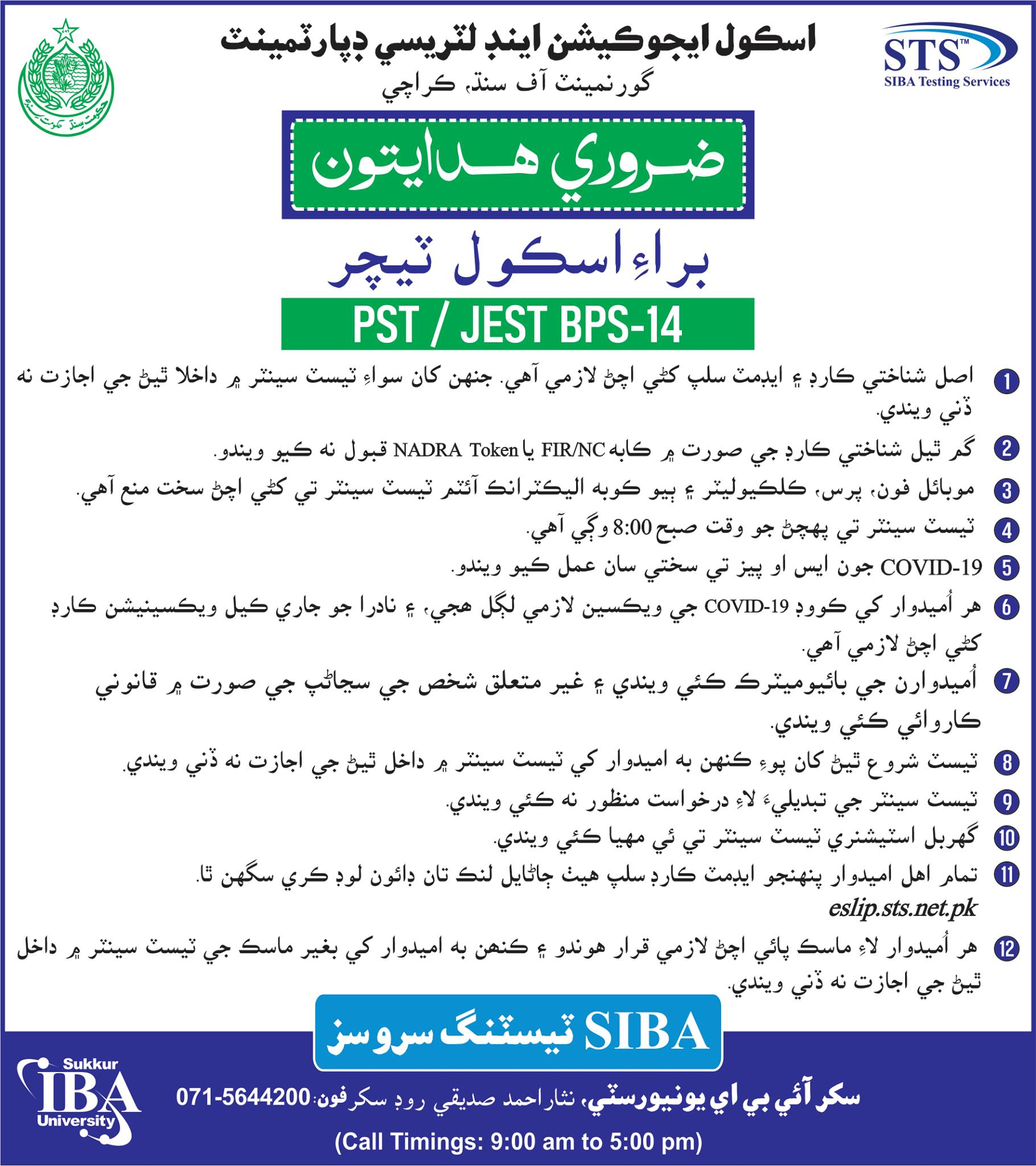 SOPsImportant Instructions for the candidates of JEST & PST @ School Education & Literacy Department, Government of Sindh. Further, the test dates will be announced soon.