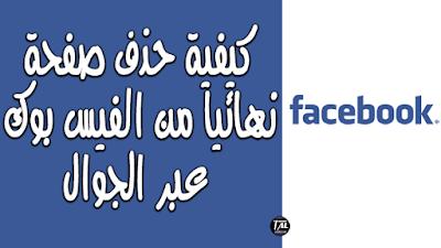 كيفية حذف صفحة نهائيا من الفيس بوك عبر الجوال