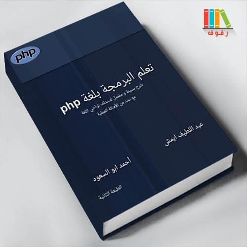 تحميل و قراءة كتاب تعلم لغة php للمبتدئين حتى الاحتراف بالعربية مجانا -pdf