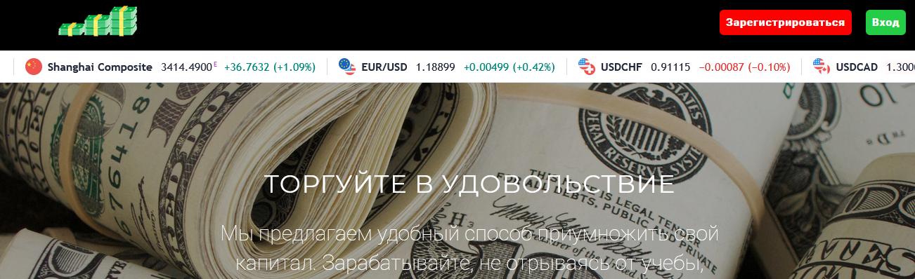 Мошеннический сайт finmaker.trade – Отзывы, развод. Компания Finmaker мошенники