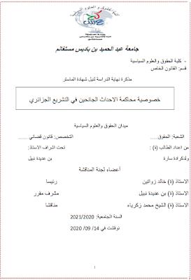 مذكرة ماستر: خصوصية محاكمة الأحداث الجانحين في التشريع الجزائري PDF