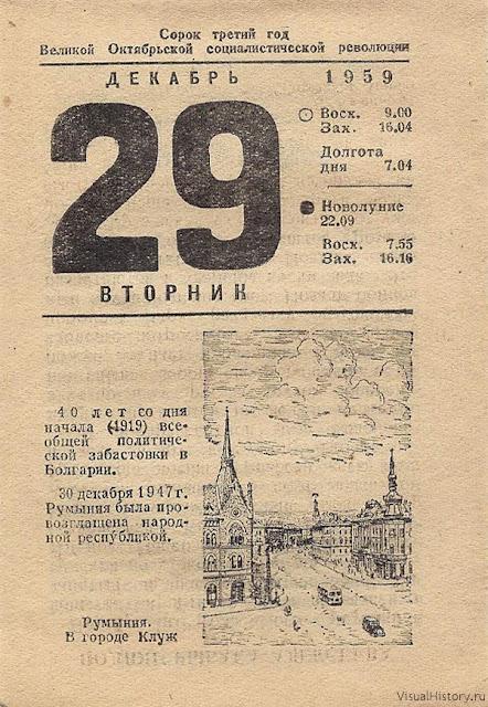 29 декабря 1959 г. (отрывной календарь Политиздата)