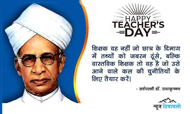 5 सितंबर को ही क्यों मनाते हैं शिक्षक दिवस, जानिए इतिहास और महत्व
