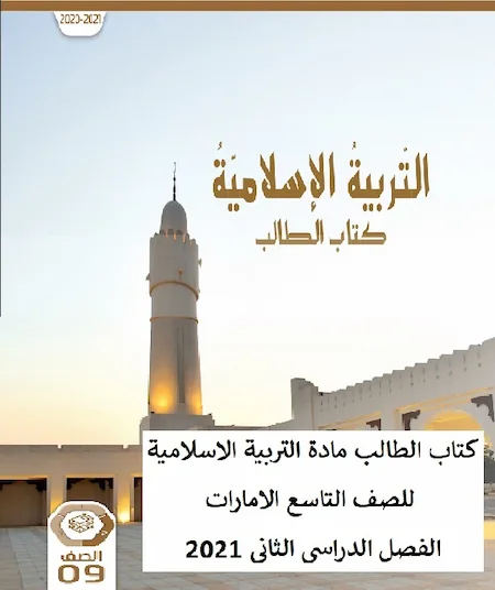كتاب الطالب مادة التربية الاسلامية للصف التاسع الامارات الفصل الدراسى الثانى 2021