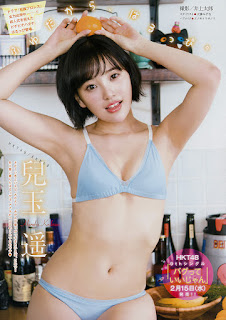 Kodama Haruka 兒玉遥 HKT48, Young Magazine 2017.02.06 No.08 (週刊ヤングマガジン 2017年08号)