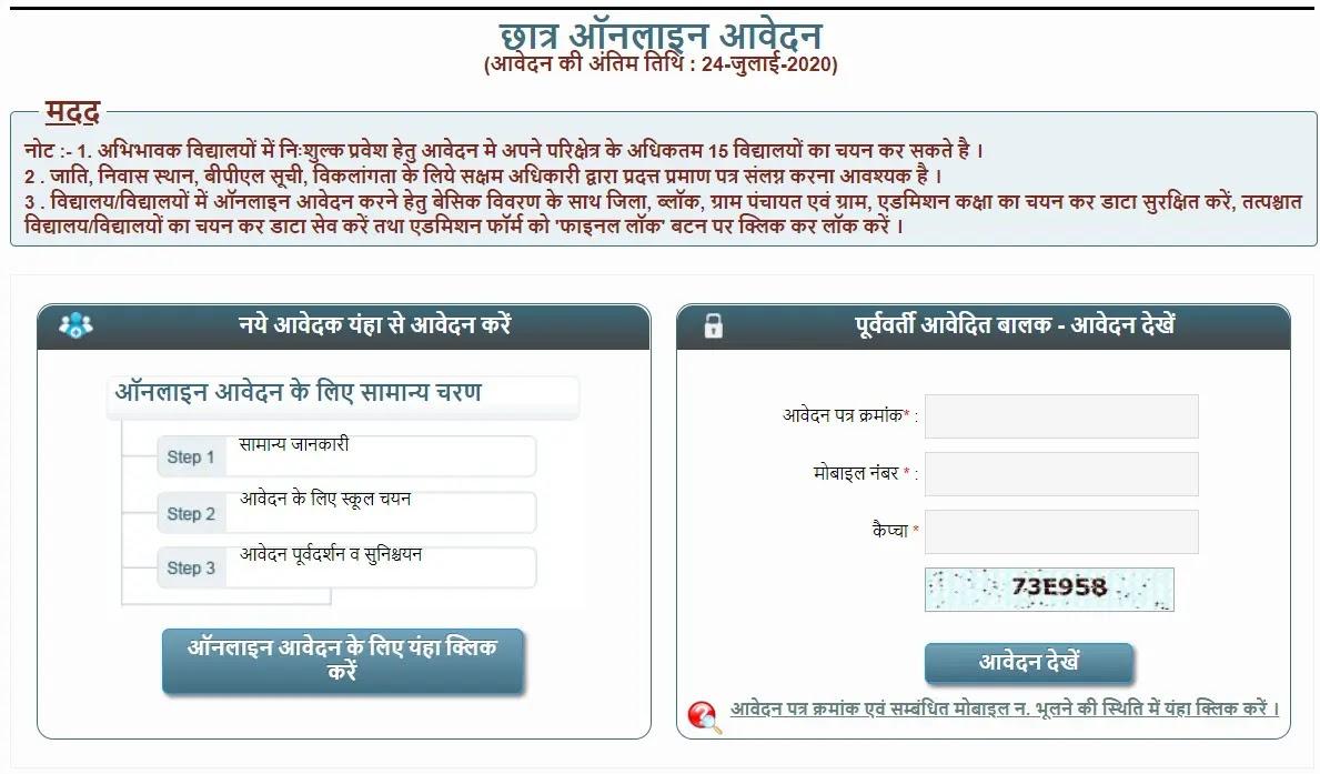 आरटीई राजस्थान प्रवेश 2020-21 | ऑनलाइन रजिस्ट्रेशन व पंजीकरण rte.raj.nic.in पर करें / पात्रता / दस्तावेजों की सूची देखें RTE Rajasthan Admission Online & Last Date