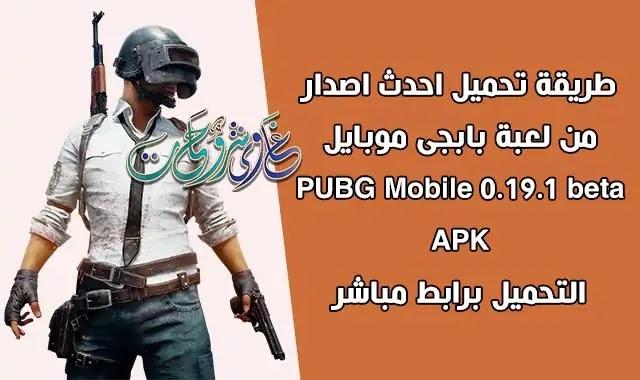كيفية تحميل بابجى موبايل How to download PUBG Mobile 0.19.1 beta update الاصدار الجديد