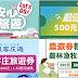 【台灣】農遊券、藝FUN券、客庄券、動滋券、安心旅遊補助使用方法!看過來