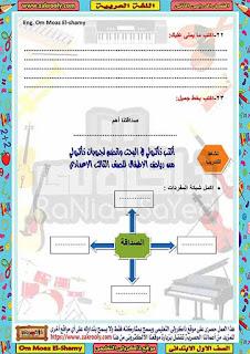 حصريا مذكرة شرح درس صداقتنا أهم من منهج اللغة العربية للصف الاول الابتدئي الترم الثاني 2020
