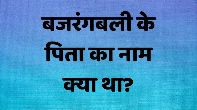 महाबली हनुमान के पिता का नाम क्या था? Hanuman ke pita kaun the