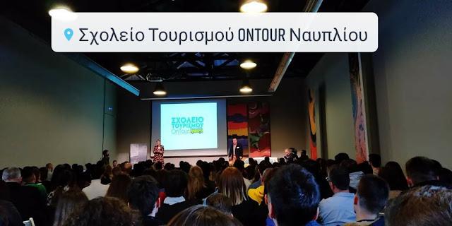 Με μεγάλη συμμετοχή ξεκίνησε το  Σχολείο Τουρισμού OnTour στο Ναύπλιο