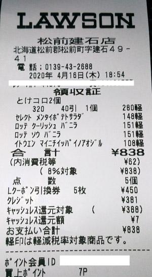 ローソン 松前建石店 2020/4/16 のレシート