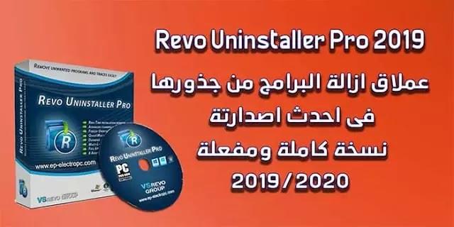 تحميل 4.2 revo uninstaller افضل برنامج لإزالة البرامج من جذورها