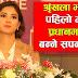 Miss Nepal 2018 Shrinkhala Khatiwada Wishes To Be Prime Minister