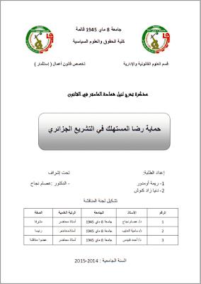 مذكرة ماستر: حماية رضا المستهلك في التشريع الجزائري PDF