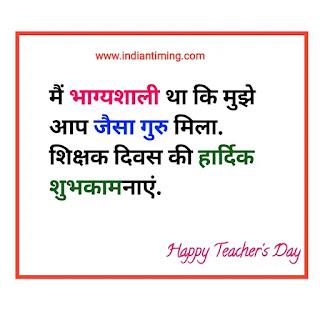 happy teachers day par shayari