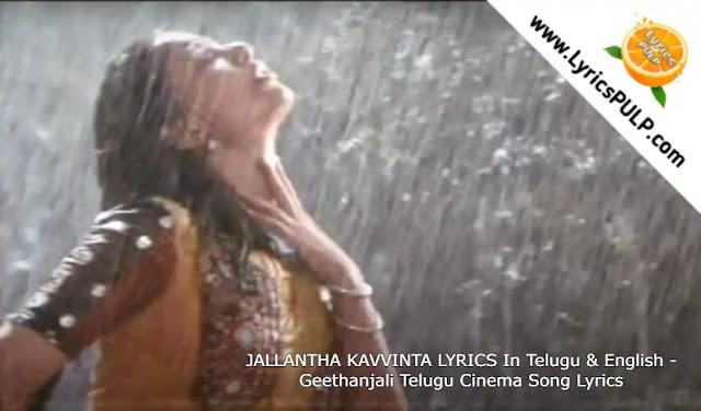 JALLANTHA KAVVINTA LYRICS In Telugu & English - Geethanjali Telugu Cinema Song Lyrics