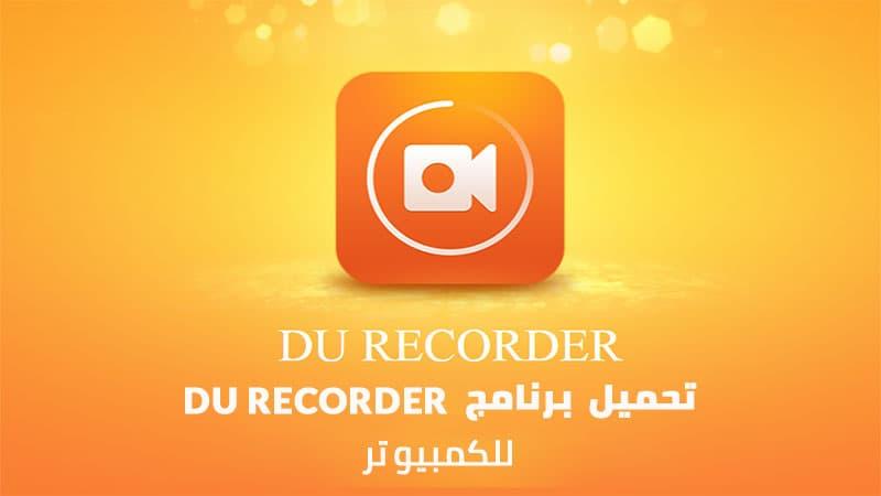تحميل برنامج du recorder للكمبيوتر اخر اصدار 2021 مجانا