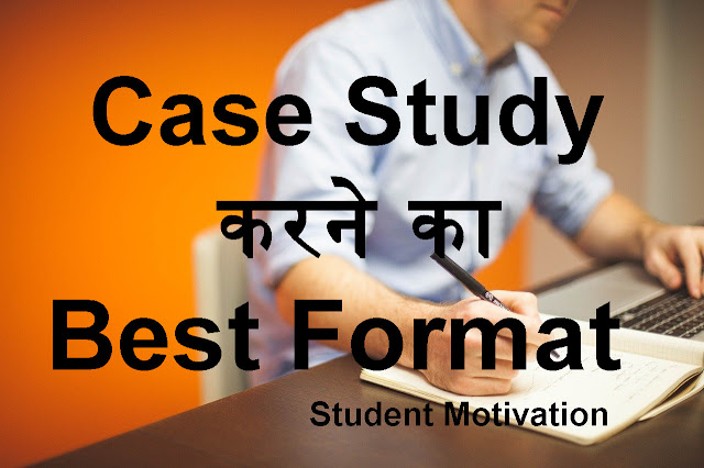 Case Study Format in Hindi