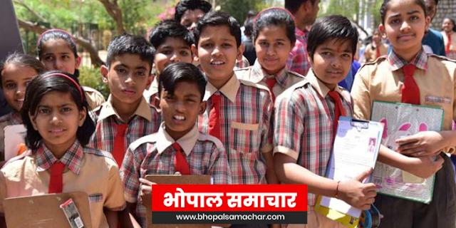 5वीं-8वीं की परीक्षा तारीख, इस बार बोर्ड पैटर्न पर होंगी | MP NEWS