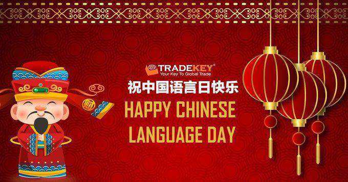 Chinese Language Day Wishes For Facebook