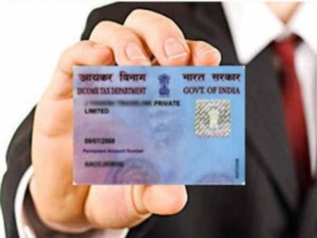 PAN Card में नाम पता और अन्य जानकारी सुधार सकते हैं ऑनलाइन, जानिए कैसे