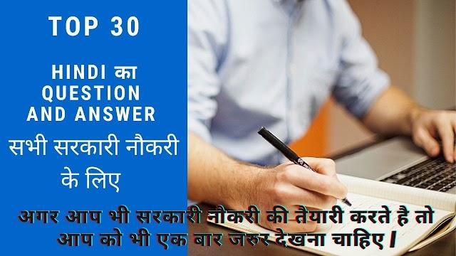 samanya hindi question answer online test in hindi