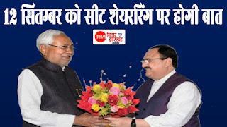 Bihar Election 2020:  जेपी नड्डा 12 सितंबर को सीएम नीतीश कुमार से करेंगे मुलाकात, सीट शेयरिंग पर होगी बातचीत