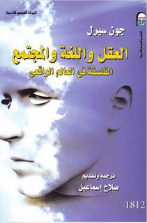 تحميل العقل واللغة والمجتمع الفلسفة في العالم الواقعي pdf جون سيرل