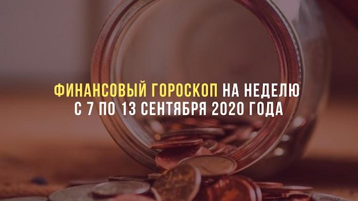 Финансовый гороскоп на неделю с 7 по 13 сентября 2020 года