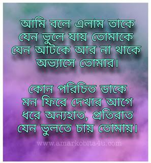 Take Bole Elam Lyrics