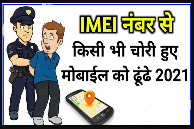 IMEI नंबर द्वारा अपना खोया हुआ फोन कैसे ढूंढे ?