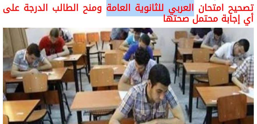 التعليم : تصحيح امتحان العربي للثانوية العامة (ومنح الطالب الدرجة على أي إجابة محتمل صحتها)