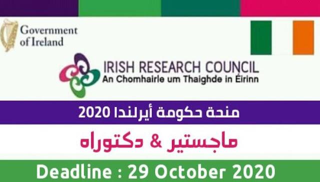 منحة حكومة أيرلندا 2021 للماجستير والدكتوراه | ممولة