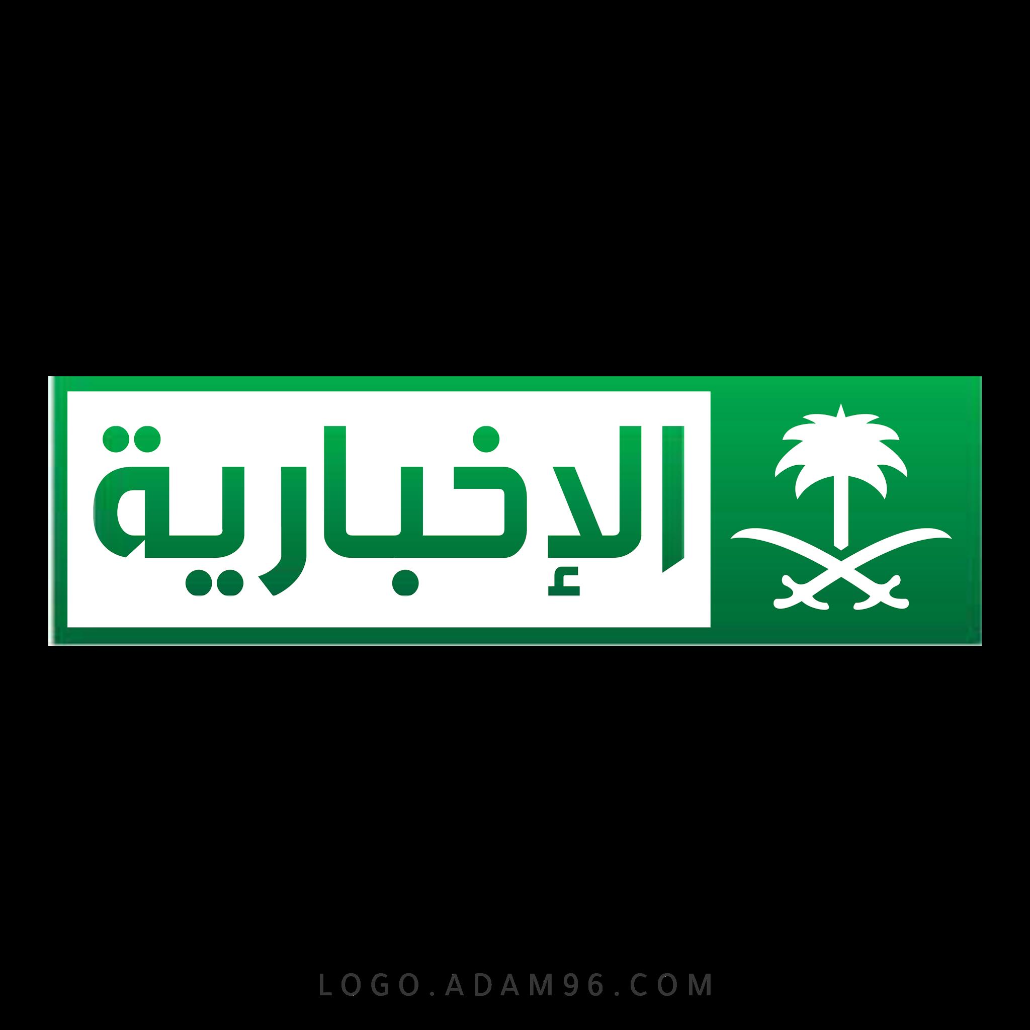 تحميل شعار التلفزيون السعودي القناة الاخبارية لوجو رسمي PNG