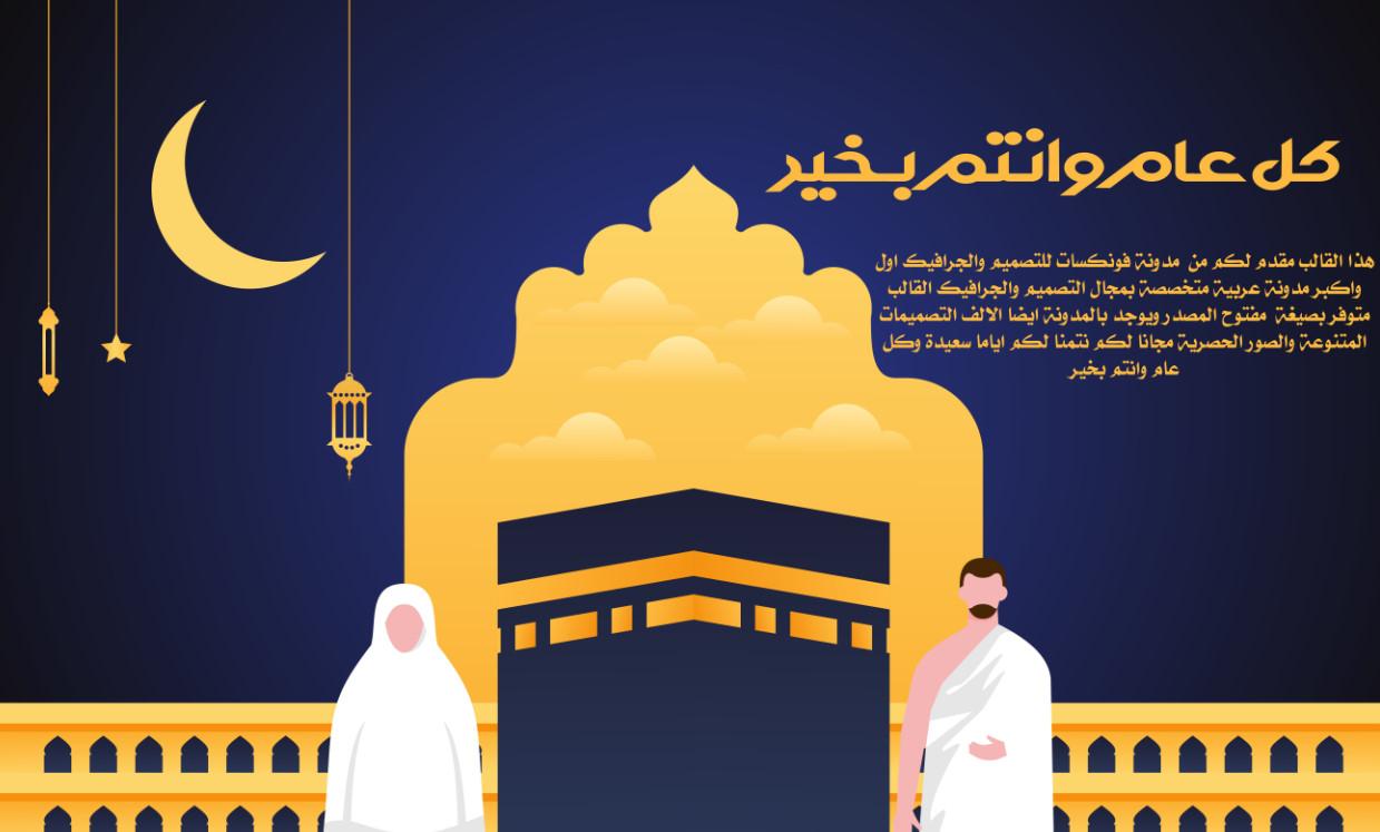 مجموعة تصاميم اسلامية للحج والعمرة باعلى جودة مفتوحة المصدر بصيغة فوتوشوب واليستريتور فيكتور