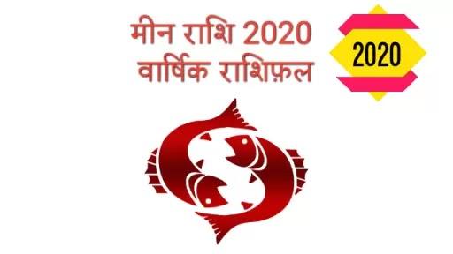 मीन राशि 2020 सटीक वार्षिक राशिफ़ल| Min Rashi| Pisces Horoscope 2020