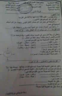 """تجميع امتحانات   للصف الرابع الإبتدائى """"الفعلى """" لغة عربية  إدارات ترم أول لتدريب عليها 81041001_2630891953809469_2479106886197051392_n"""