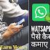How to earn money from Whatsapp | Whatsapp से पैसे कैसे कमाए
